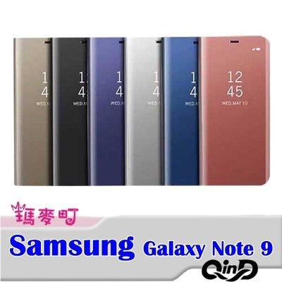 ☆瑪麥町☆ QinD SAMSUNG Galaxy Note 9 透視皮套 保護殼 手機殼 支架 鏡面