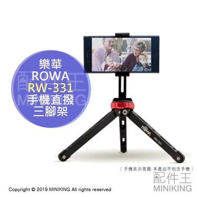免運 公司貨 ROWA 樂華 RW-331 手機 直播 三腳架 桌上型腳架 低角度 自拍 手機座 錄影 補光燈