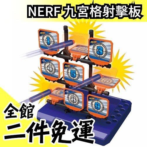 空運 日本 日版 NERF樂活打擊 九宮格射擊標靶 N-STRIKE 玩具槍 孩之寶【水貨碼頭】