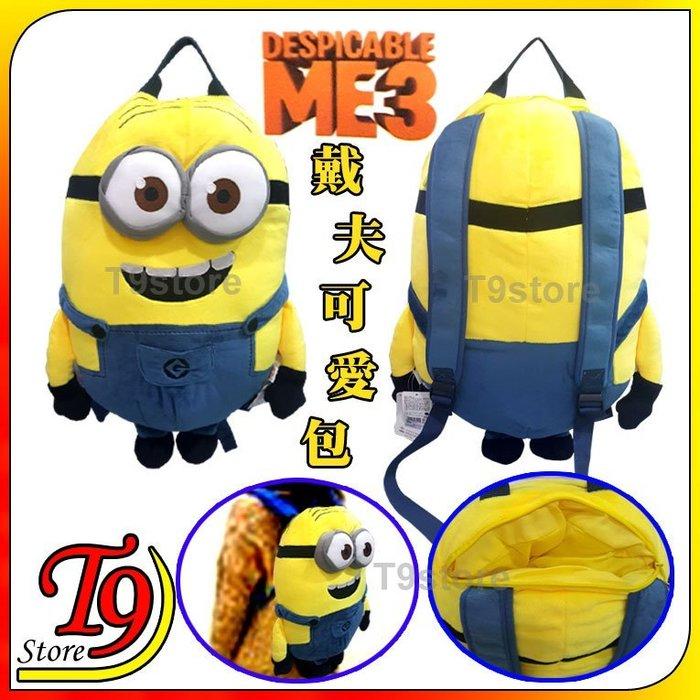 【T9store】日本進口 小小兵梅爾 毛絨可愛背包 兒童背包 寶寶背包 卡通背包 外出背包