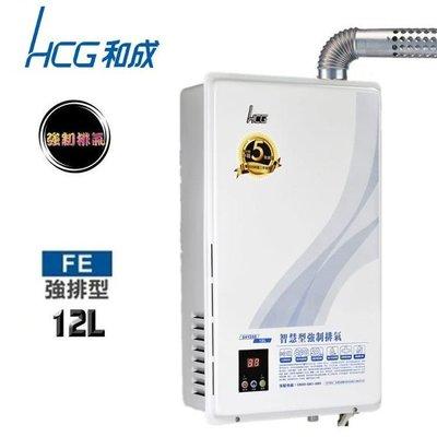 【水電大聯盟 】 HCG 和成 GH1266 數位恆溫彩晶顯示 強制排氣 瓦斯熱水器 12公升