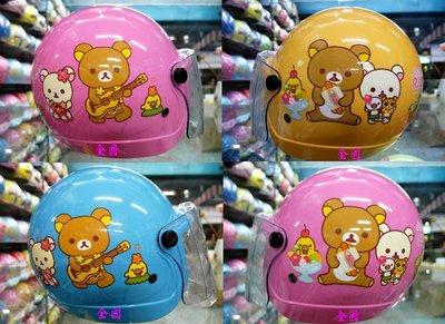 ◎【全國】《啦啦熊 03》兒童卡通半罩型安全帽+鏡片~ 特價$390元*共3色