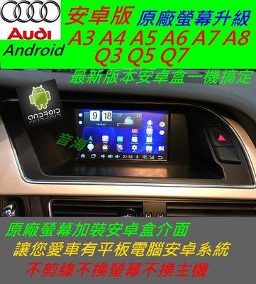 奧迪 A3 A4 A5 A6 A7 原廠升級 安卓系統 主機 汽車音響 藍芽 USB 數位 導航 Android 音響