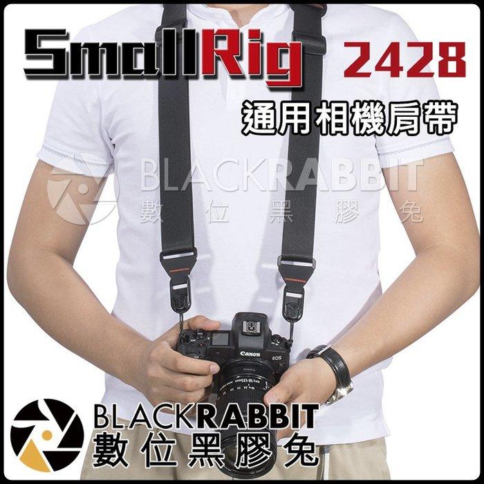 數位黑膠兔【 SmallRig 2428 通用 相機 肩帶 】 減壓 背帶 提籠 承架 2421 相機 掛繩