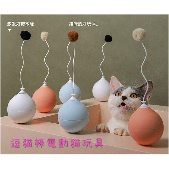 逗貓棒電動貓玩具不倒翁逗貓棒自動逗貓棒互動玩具貓咪用品