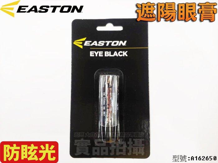 宏亮 含稅附發票 Easton 遮陽眼膏 防眩光 防陽光 Eye Black 戶外 棒球 壘球 配件 A162650