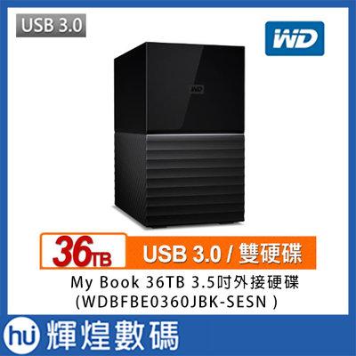 WD My Book Duo 36TB(18TBx2)USB3.1 3.5吋雙硬碟儲存 現貨