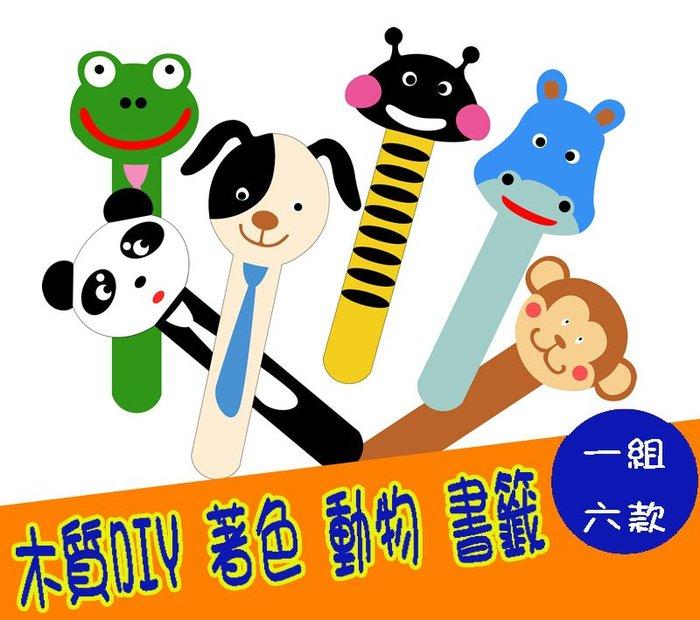 ♥粉紅豬的店♥ 幼兒園 兒童 DIY 填色 塗色 彩繪 著色 原木 動物 書籤 材料包 創意 玩具 木書籤 小禮物-現預