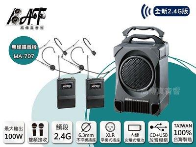 高傳真音響【MA-707】CD+USB 2.4G雙頻│搭耳掛麥克風│手提式無線擴音機 │贈腳架【免運】