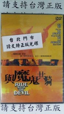 二手@888299 DVD 陶比麥奎爾 李安導演【與魔鬼共騎】全賣場台灣地區正版片