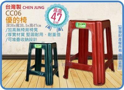 海神坊=台灣製 CC06 優的椅 方形高腳椅 釣魚椅 休閒椅 夜市椅 特厚椅 高47cm 30入3500元免運