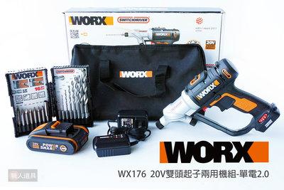 WORX 威克士 20V雙頭起子兩用機組 WX176 WA3760 電鑽 起子機 槍鑽 起子機 鑽孔機 衝擊起子機 含稅