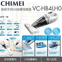 [CHIMEI 奇美] VC-HB4LH0 UV除蟎無線手持吸塵器