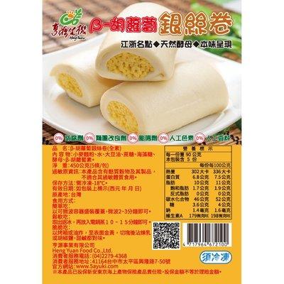 ◎亨源生機◎β-胡蘿蔔銀絲卷 銀絲卷 早餐 點心 蒸 無添加 營養 天然 全素可用 需冷凍