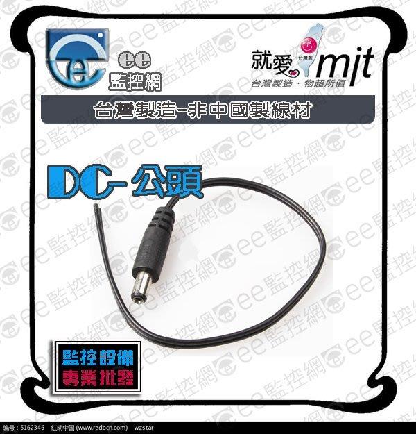 監視器 DC電源 公頭 提供DC電源監視器網路線端使用 施工好幫手 一般提供 電源輸入 改頭使用【ee監控網】