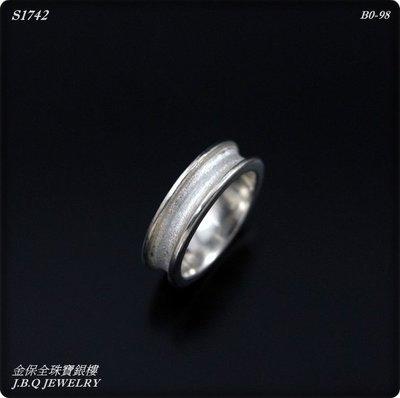金保全珠寶銀樓(S1742)925純銀 客製 凹弧造型戒指(請勿直接下標~依國際金價波動調價 請詢問新報價)~訂製