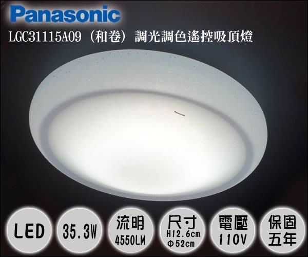 【台北點燈】LGC31115A09 和卷 35.3W 國際牌Panasonic 遙控吸頂燈 另有 LGC31102A09