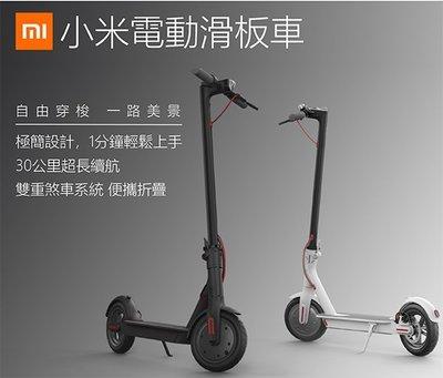【刀鋒】小米電動滑板車 APP智能管家 體感車 摺疊自行車 代步車 平衡車 免運費 現貨