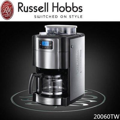 【家電購】Russell Hobbs 英國羅素 全自動研磨咖啡機 20060-56TW 高雄市