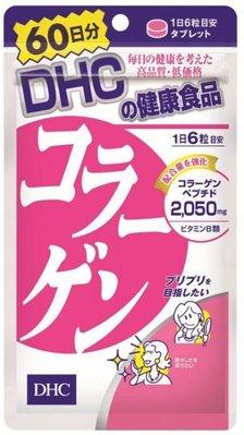 【路路貓】DHC 日本原裝 膠原蛋白 60日份 360粒∼(現貨.4/19日本帶回)