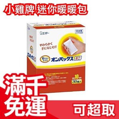 日本製 暖暖包 30枚入 持續10小時 手腳 冰冷 月事 冬天 保暖 長輩 女生 寒流 通勤 上班族 熱銷 ❤JP Plus+