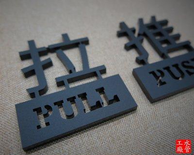 ✚ 水管工廠 ✚ 推拉標示牌 PUSH - PULL 告示牌 指示門牌玻璃門辦公室輕工業風餐廳服飾店 辦公室餐廳咖啡廳