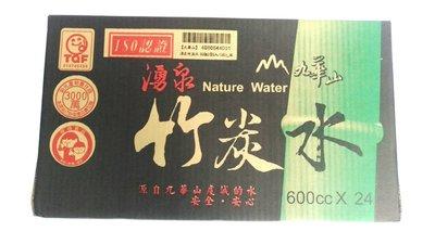 九華山竹炭水 瓶裝水 礦泉水 600cc優惠價一箱99元 北部地區6箱以上即可免運費!