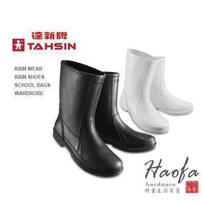 【明豪五金百貨】※ 達新牌雨衣系列 ※ 皮紋雨鞋 黑色 白色 雨鞋