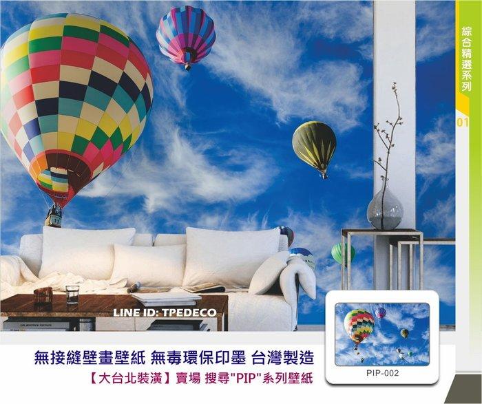 【大台北裝潢】PIP無接縫設計壁畫壁紙 大型主題牆 台灣製造 無毒環保印墨 餐廳咖啡廳商空 <002-熱氣球升空>