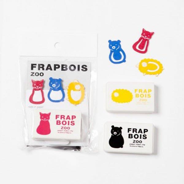 《Greens selection》日系服飾品牌 FRAPBOIS ZOO 限定款 動物紙書籤/迴紋針