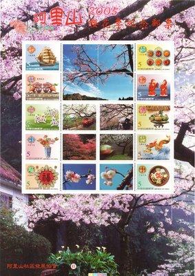 (個人化郵票24)2005阿里山櫻花季紀念郵票