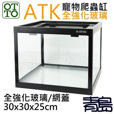 E。。。青島水族。。。ATK-303025台灣OTTO奧圖-寵物爬蟲缸 烏龜箱==全強化玻璃/網蓋30*30*25cm