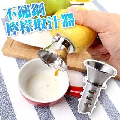 304不鏽鋼 榨汁器 檸檬取汁器 擠檸檬器 榨檸檬器 夏日聖品 檸檬汁 柳丁汁 果汁 水果 台北市