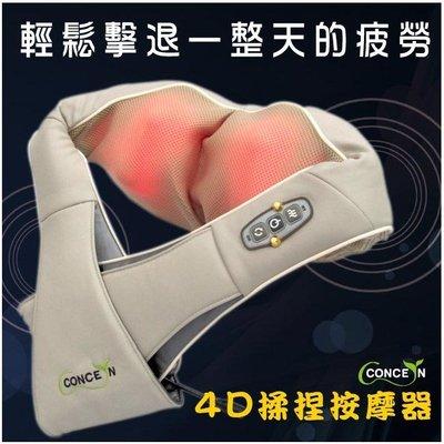 熱銷追加 4D揉捏按摩器  /  正反轉功能隨心所欲 / 溫熱功能恆溫舒適暖暖熱敷