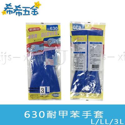 【希希五金】(附發票) NBR 630 耐甲苯手套 藍色手套 化學手套 耐酸鹼手套 溶劑手套 NBR手套 新素材
