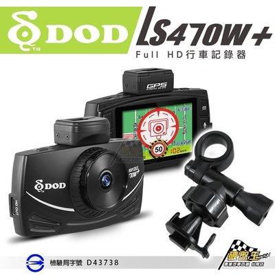 破盤王/台南 DOD LS470W+  PLUS 高畫質影音行車記錄器~標配偏光鏡 3吋大螢幕 三倍大容量電池 超速警示 電子地圖 送32G 有後視鏡支架