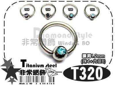 ~非常好鑽~ T320-擴洞1.2mm(珠4+內徑8)水藍鑽-擴耳圓環單珠體環-鈦鋼抗過敏-Piercing穿刺