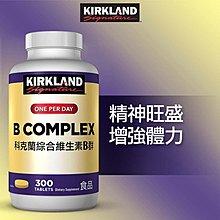 (漾霓)- 代購~Kirkland Signature 科克蘭 綜合維生素B群 300錠-338120 代購商品下標詢問