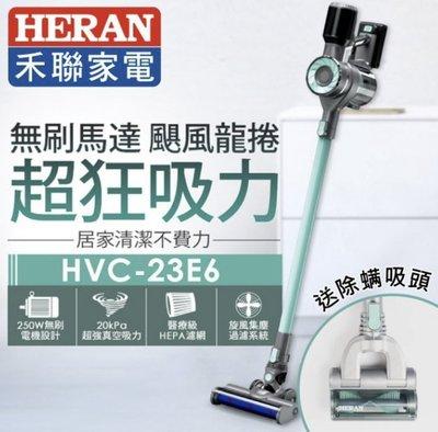 有現貨 加碼送電動除蹣刷 HERAN 禾聯 20kPa 旗艦款-數位無刷馬達無線手持吸塵器HVC-23E6