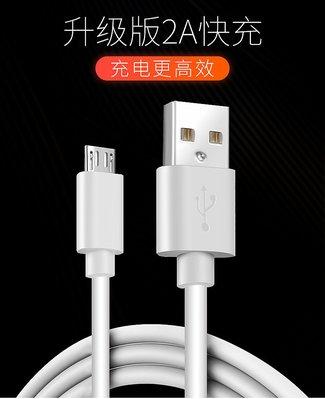 Android安卓usb數據傳輸線手機充電線快充線(白色)
