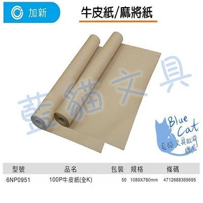 【不可超商取貨】包裝/送禮【BC53269】〈6NP0951〉 100P牛皮紙(全K) 50張/包《加新》【藍貓文具】