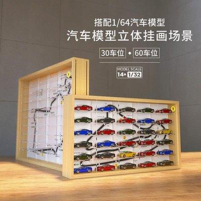 模型車仿真汽車模型1:64車庫場景收納盒玩具車展示架防塵亞克力墻壁裝飾