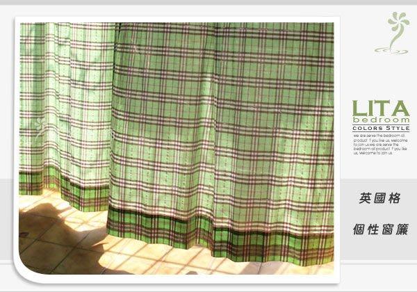 -麗塔2- DIY穿桿式透感窗簾《英國格》L簾(270X180) - 可訂製/歡迎詢問