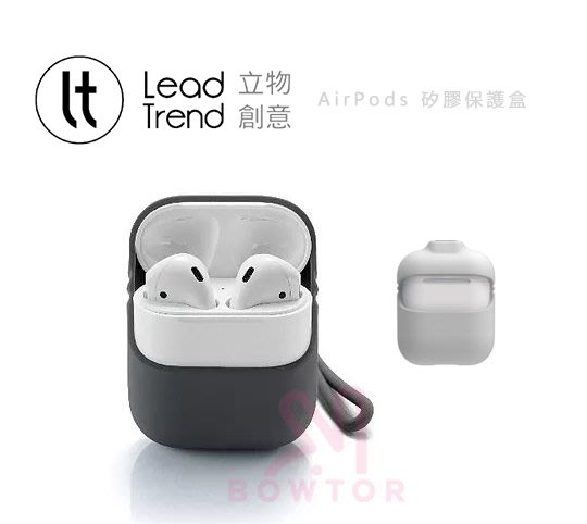 光華商場。包你個頭【Lead Trend】 Apple AirPod 防摔 矽膠 保護收納盒 白 灰 附手腕 脖子 掛繩