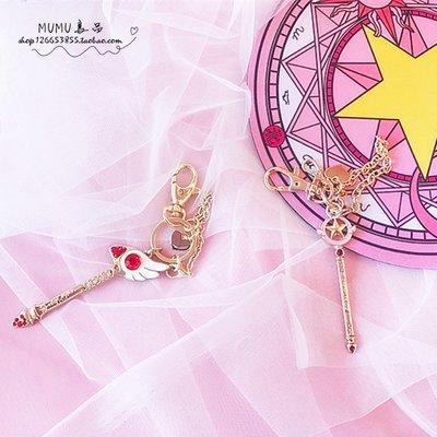 飾品 掛飾日系創意少女心仙女棒掛件鳥頭星星鑰匙扣掛件動漫周邊