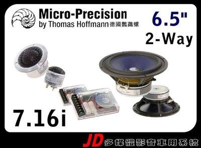 【JD 新北 桃園】Micro-Precision 德國鸚鵡螺 7.16i 6.5吋 2音路 分離式喇叭 頂級手工車用喇叭~~