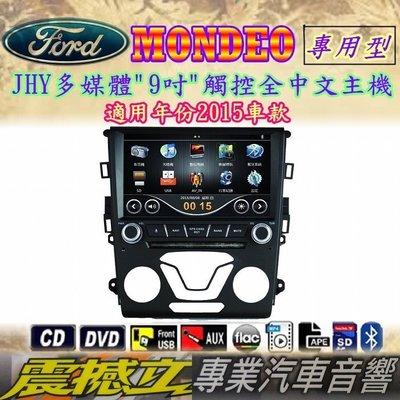 """震撼立音響 JHY FORD MONDEO """"9吋"""" DVD觸控螢幕主機 內建/數位/導航/藍芽/USB/SD"""