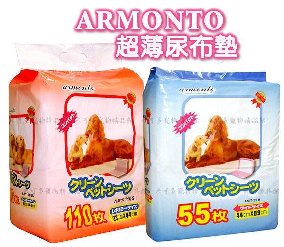 ☆米可多寵物精品☆阿曼特ARMONTO尿布墊110片超薄吸水也有59*90