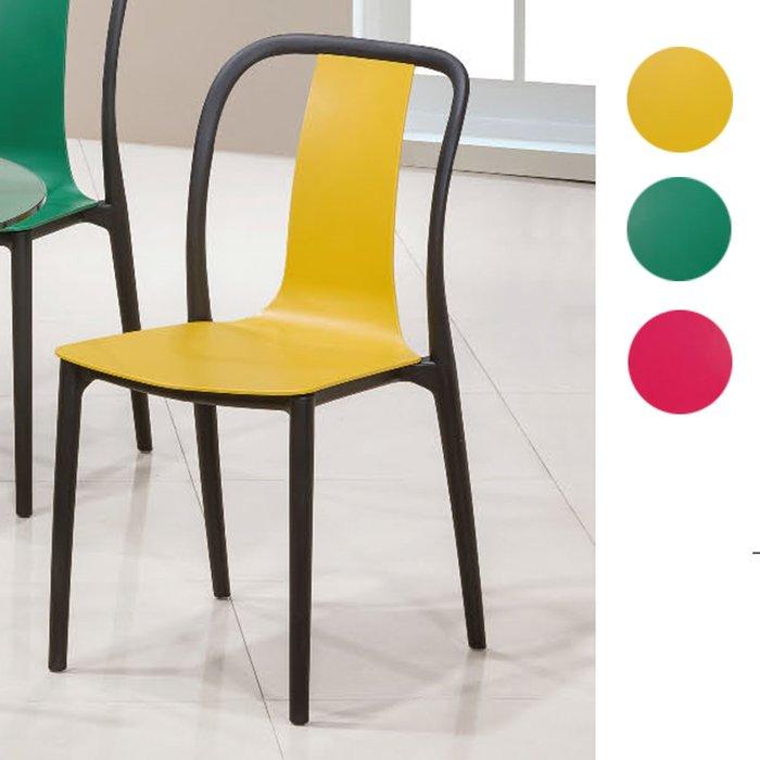 【優比傢俱生活館】19 便宜購-PP-699芭芭拉黃/綠/紅雙色造型休閒椅/餐椅 SH826-6