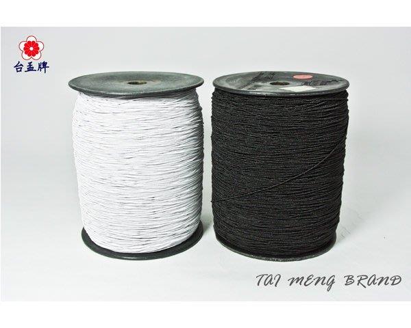 台孟牌 圓鬆緊帶 1mm 黑 白 1000碼 (鬆緊繩、飾品、包紗包芯、久帶、眼鏡吊牌、包裝、吊繩、串珠、彈性、彈力)